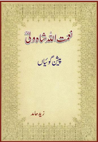 Naimat Allah Shah Wali r.a. ki Peshaian Goyan