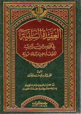 العقيدة السلفية فى كلام رب البرية وكشف أباطيل المبتدعة الردية - عبد الله الجديع pdf