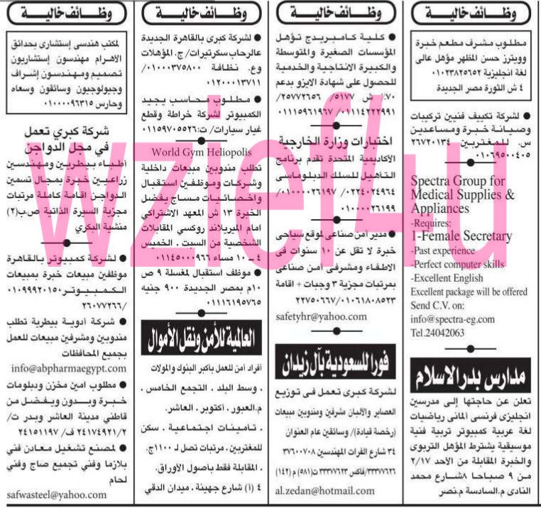 وظائف جريدة الأهرام الجمعة 15 فبراير 2013 -وظائف مصر الجمعة 15-2-2013