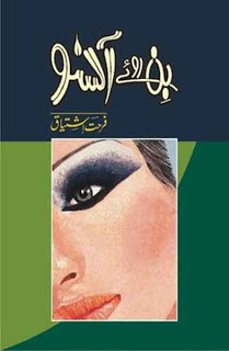 Bin Roye Ansoo Urdu Novel By Farhat Ishtiaq pdf