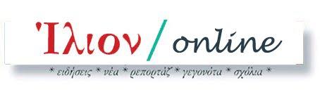 Ίλιον News online