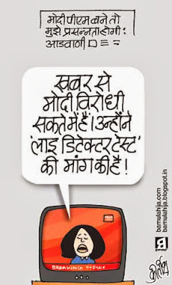 narendra modi cartoon, modi for pm cartoon, bjp cartoon, election 2014 cartoons, lal krishna advani cartoon
