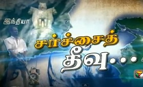 The Big Story On Katchatheevu – Puthiya Thalaimurai Tv News Channel Brief Explanation