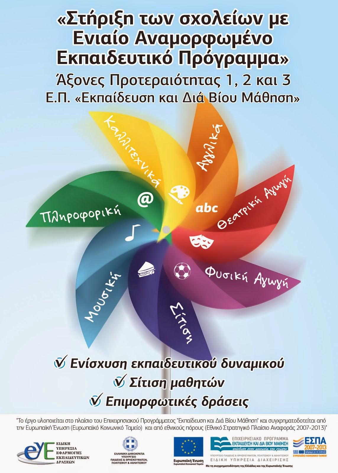 Πρόγραμμα