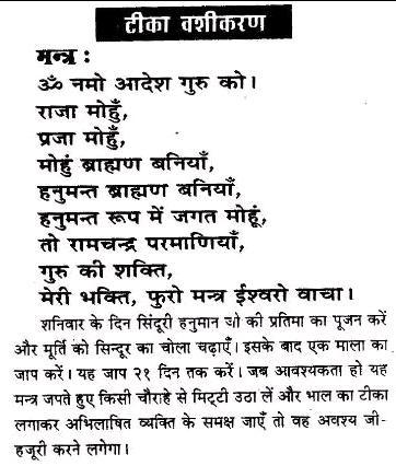 Vashikaran By Tilak
