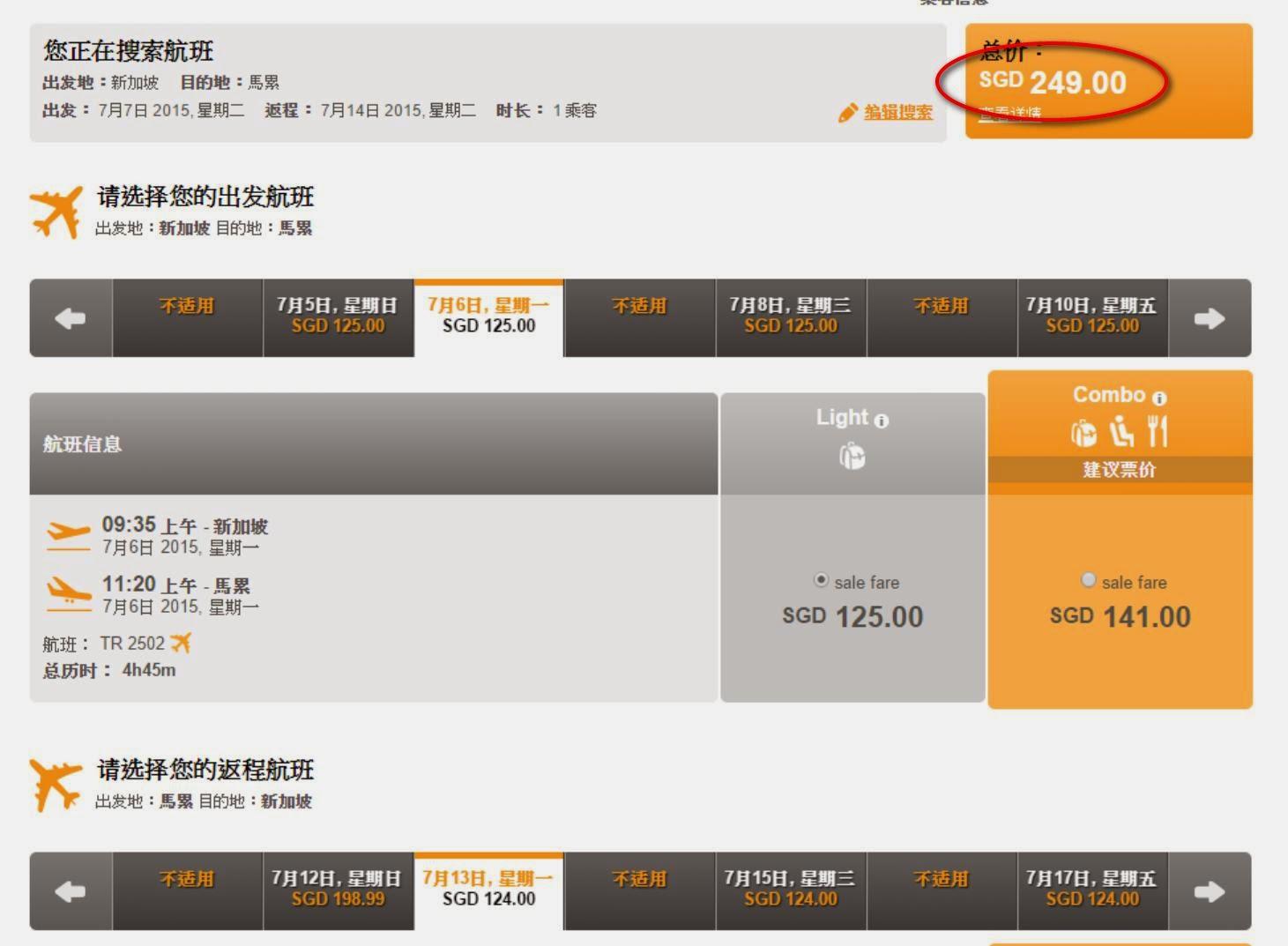 虎航 Tigerair新加坡飛馬爾代夫,來回連稅HK$1,493