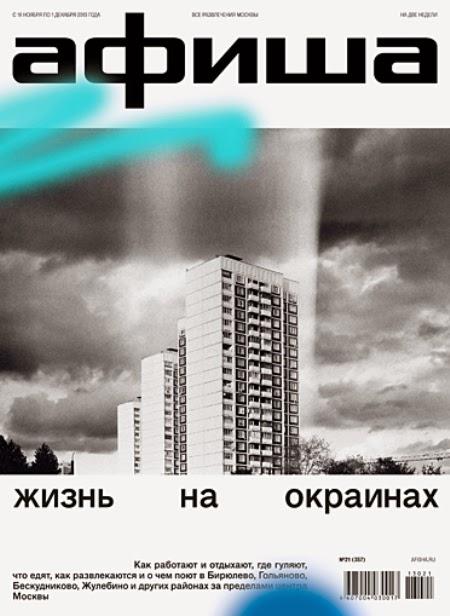http://www.afisha.ru/magazine/afisha_msk/