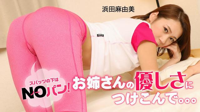 HEYZO 0853 お姉さんの優しさにつけこんで。。。~スパッツの下はノーパン~ - 浜田麻由美