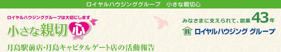 小さな親切心 ::月島駅前店・月島キャピタルゲート店::