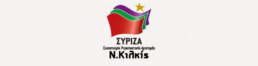 ΣΥΡΙΖΑ Ν. ΚΙΛΚΙΣ