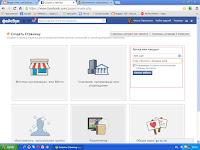 Создание личной странички Facebook-первый шаг создания страницы Facebook