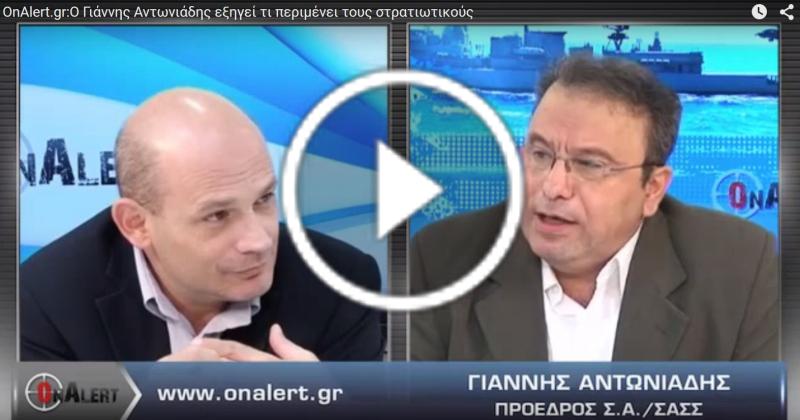 ΒΙΝΤΕΟ: Γιάννης Αντωνιάδης: Τι περιμένει τους στρατιωτικούς
