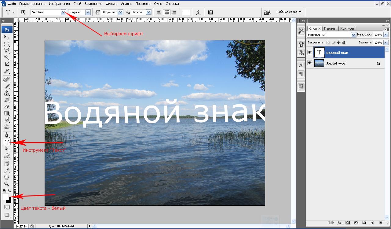 Как сделать водный знак фотографии