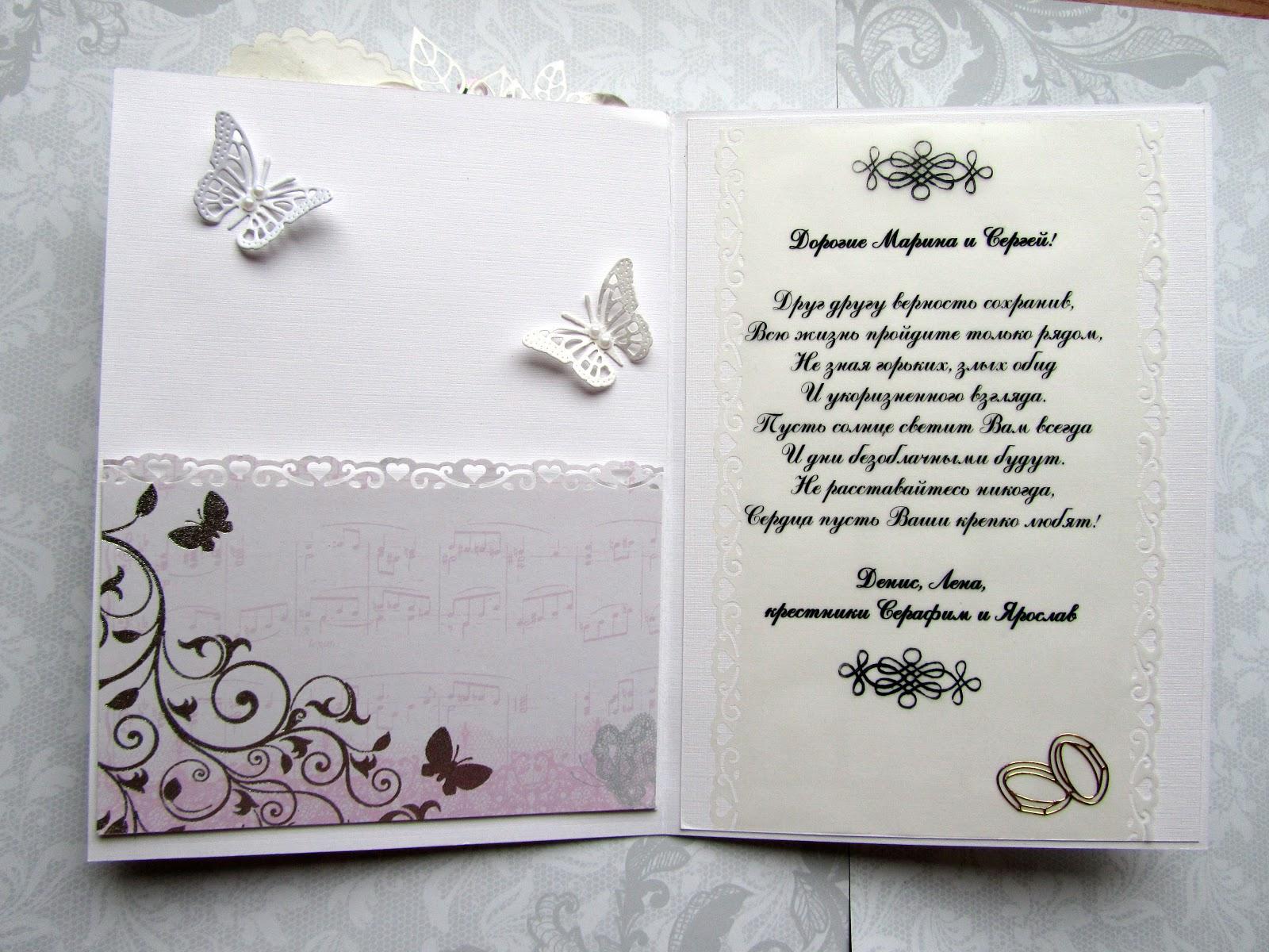 Свадебные открытки с кармашком для денег