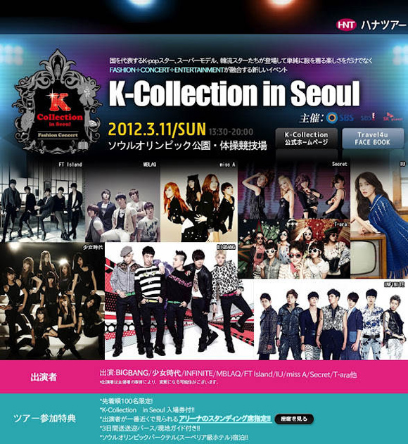 Poster K-Pop Collection In Seoul năm 2012