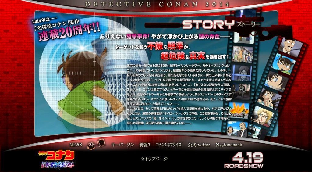 Detective Conan Movie 18 Subtitle Indonesia HD | Mp4