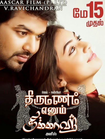 Thirumanam Enum Nikkah movie download.jp