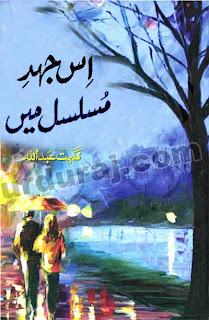 Is Jehad e Musalsal Main By Nighat Abdullah complete in pdf
