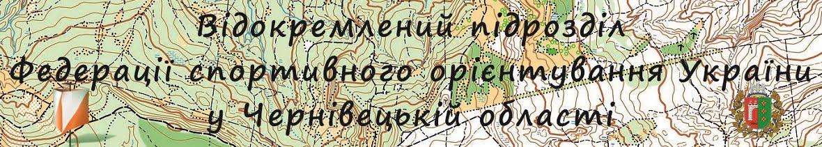 Федерація спортивного орієнтування в Чернівецькій області