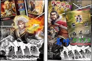 群雄天下 APK / APP 下載、Dynasty Kingdoms APP / APK Download,Android 好玩的三國卡牌遊戲
