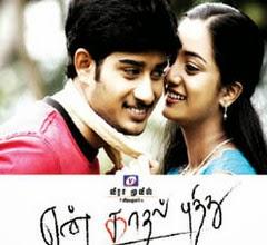 En Kadhal Pudhithu 2014 Tamil Movie Watch Online