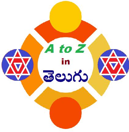 A to Z Telugu
