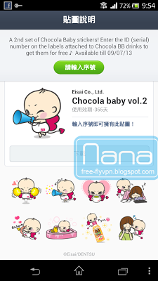 freetrial japan vpn line sticker 6.11