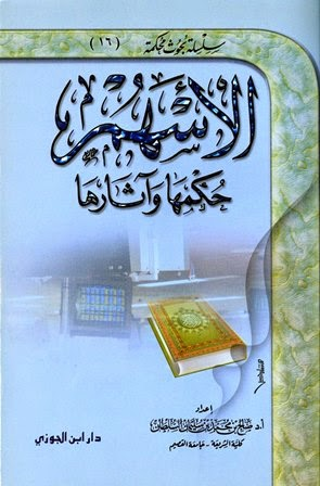 كتاب الأسهم حكمها وآثارها - صالح السلطان