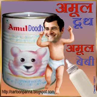 http://3.bp.blogspot.com/-yvWXBjBvp1w/TahtDY1KfjI/AAAAAAAAEco/OYeWj63yRR0/s400/amul+baby+15042011.jpg