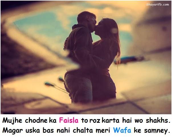 Mujhe chodne ka faisla to roz karta hai wo shakhs.. Magar uska bas nahi chalta meri wafa ke samney..