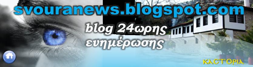 svouranews.blogspot.com