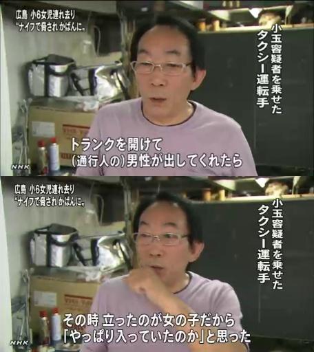 成城大生による広島女児監禁事件...