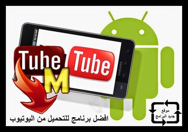 برنامج تحميل من اليوتيوب - tubemate تنزيل مباشر