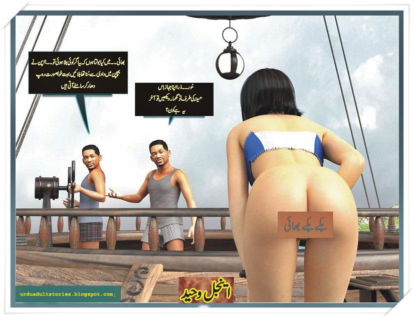 Urdu sex pic magazine