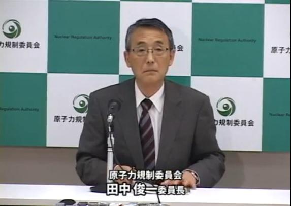 原子力規制委員会田中俊一