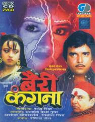 Bairi Kangna 1992 Bhojpuri Movie Watch Online