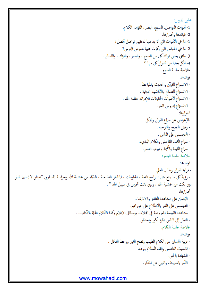 حواس التواصل نعمة الاهية -11