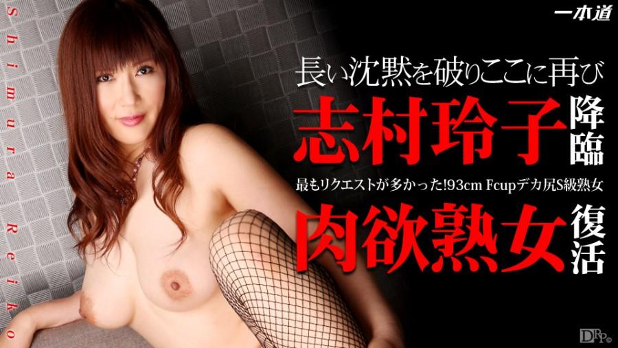 1Pondo 021814_757 - Hivision Movie Reiko Shimura