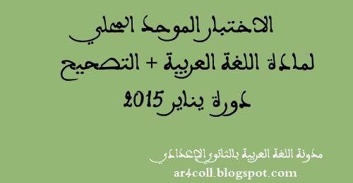 اختبار مادة اللغة العربية لسنة 2015