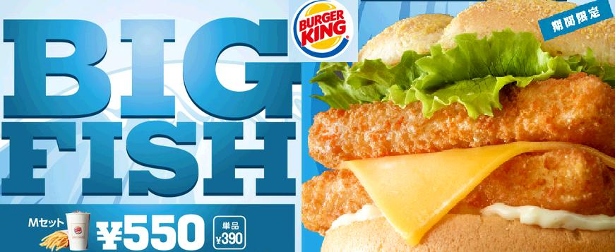 301 moved permanently for Burger king big fish