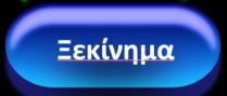 ΟΛΥΜΠΙΑΚΗ ΙΔΕΑ