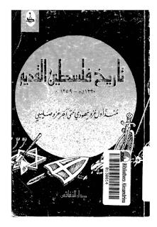 تاريخ فلسطين القديم منذ أول غزو يهودي حتى آخرغزو صليبي