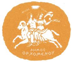ΔΗΜΟΣ ΟΡΧΟΜΕΝΟΥ