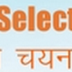 JSSC Recruitment 2015 - 7129 Police Constable and Armed Police Posts Apply at jssc.in