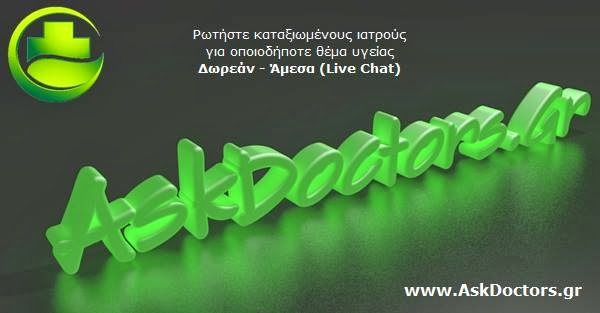 askdoctors.gr