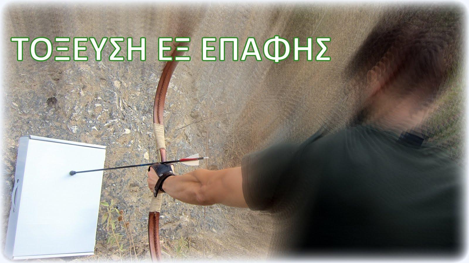 TOΞΕΥΣΗ ΕΞ ΕΠΑΦΗΣ