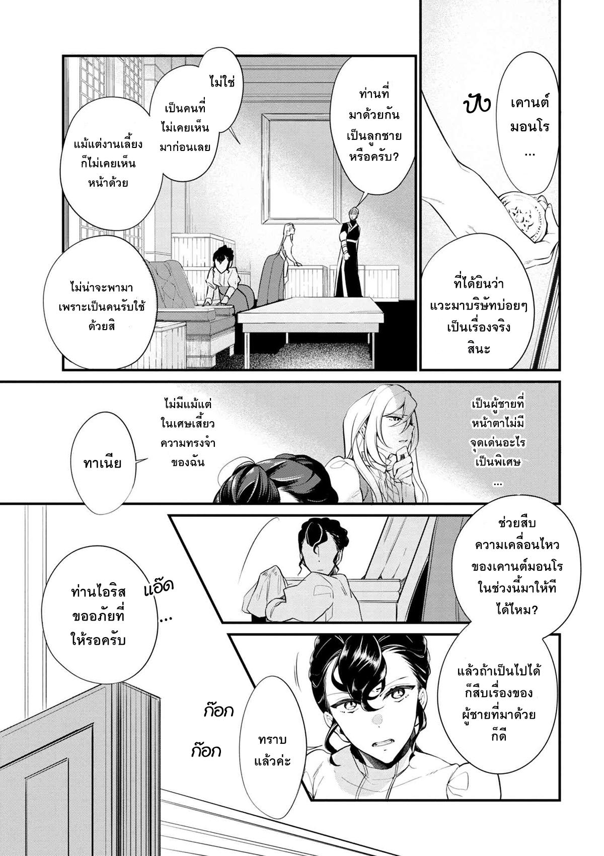 Koushaku reijou no tashinami ตอนที่ 37 TH แปลไทย