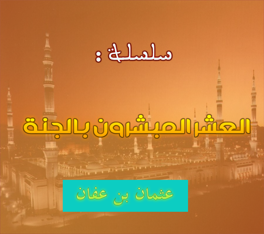 عثمان ابن عفان  %D9%85%D8%AE%D9%84%D8%AE%2B120