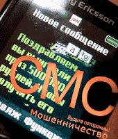 sms-moshenniki