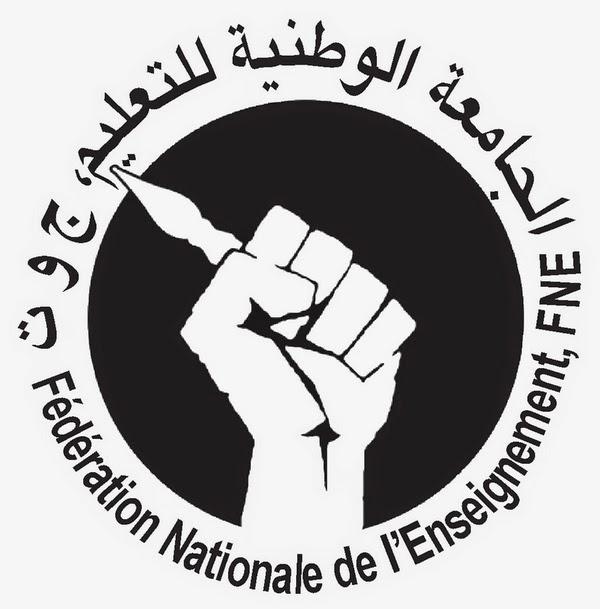 بيان الجامعة الوطنية للتعليم حول اليوم العالمي للمرأة 8 مارس 2015